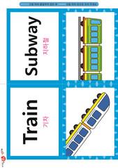 영어 단어 카드 탈것(B형) - 지하철, 기차