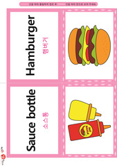 영어 단어 카드 캠핑(B형) - 햄버거, 소스통