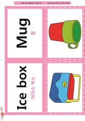 영어 단어 카드 캠핑(B형) - 컵, 아이스박스