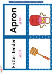 영어 단어 카드 생활용품(B형) - 앞치마, 뒤집개