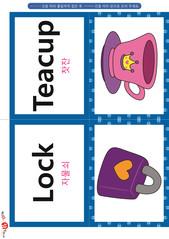 영어 단어 카드 생활용품(B형) - 찻잔, 자물쇠