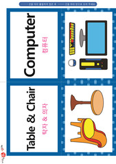 영어 단어 카드_생활용품(B형) - 컴퓨터, 탁자&의자