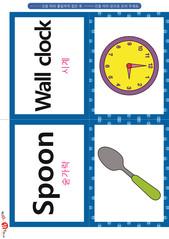 영어 단어 카드 생활용품(B형) - 시계, 숟가락