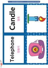 영어 단어 카드 생활용품(B형) - 양초, 전화기