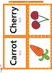 영어 단어 카드 과일 채소(B형) - 체리, 당근