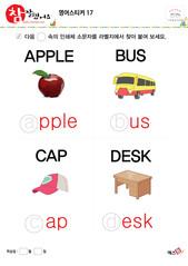 영어스티커 - APPLE, BUS ,CAP, DESK