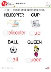 영어스티커 - h, c, b, q