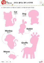 영어 스티커 바탕 (동물 곤충) - 고양이, 강아지, 토끼, 원숭이, 기린, 쥐