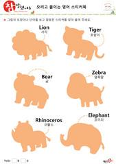 영어 스티커 바탕 (동물_곤충) - 사자, 호랑이, 곰, 얼룩말, 코뿔소, 코끼리
