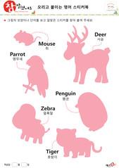 영어 스티커 바탕 (동물 곤충) - 쥐, 사슴, 앵무새, 펭귄, 얼룩말, 호랑이