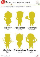영어 스티커 바탕 (가족 직업) - 의사, 경찰관, 우펴배달부, 마술사, 승무원, 설계사