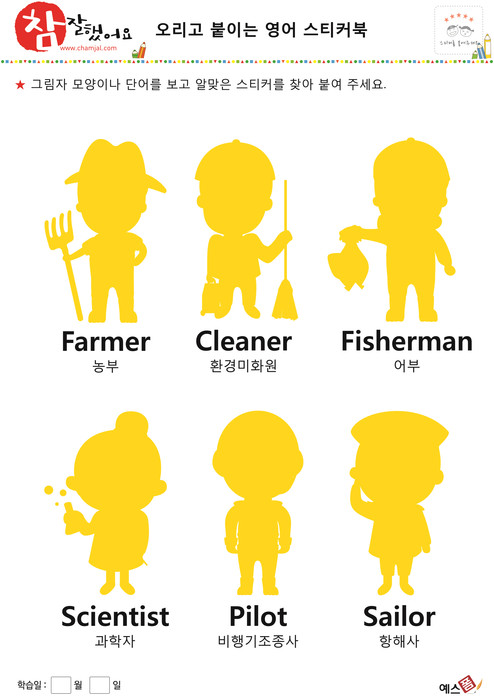 영어 스티커 바탕 (가족 직업) - 농부, 환경미화원, 어부, 과학자, 비행기조종사, 항해사