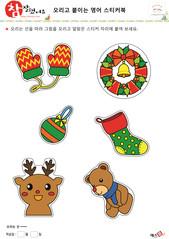 영어 스티커 - 장갑, 트리장식, 양말, 루돌프, 곰인형, 크리스마스
