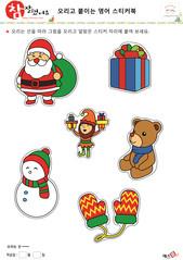 영어 스티커 - 산타할아버지, 선물상자, 루돌프, 눈사람, 장갑, 크리스마스