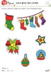 영어 스티커 - 양말, 트리장식, 별, 스노우볼, 크리스마스