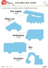 영어 스티커 바탕 (탈것) - 소방차, 경찰차, 구급차, 버스, 굴삭기