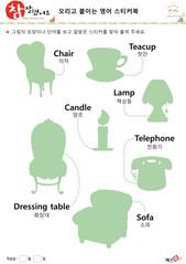 영어 스티커 바탕 (생활용품) - 의자, 찻잔, 책상등, 양초, 화장대, 전화기, 소파