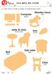 영어 스티커 바탕 (생활용품) - 컴퓨터, 목마, 탁자&의자, 다리미, 협탁, 침대, 의자