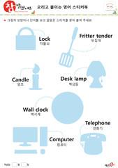 영어 스티커 바탕 (생활용품) - 자물쇠, 뒤집개, 양초, 책상등, 벽시계, 컴퓨터, 전화기