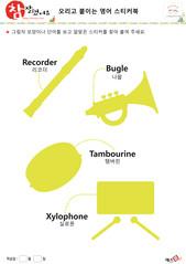 영어 스티커 바탕 (학용품 악기) - 리코더, 나팔, 탬버린, 실로폰