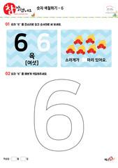 숫자 색칠하기 - 6, 육, 여섯
