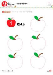 수만큼 색칠하기 - 사과, 하나