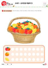 숫자만큼 색칠하기 - 과일, 토마토, 레몬, 귤