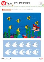숫자만큼 색칠하기 - 열대어, 게, 잠수, 바다
