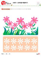 숫자만큼 색칠하기 - 코스모스, 꽃