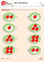 같은 개수 찾기 - 사과, 접시