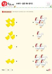 같은 개수 찾기 - 병아리, 닭