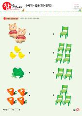 같은 개수 찾기 - 곰인형, 병아리, 개구리, 닭, 의자