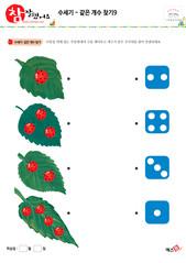 같은 개수 찾기 - 무당벌레, 나뭇잎