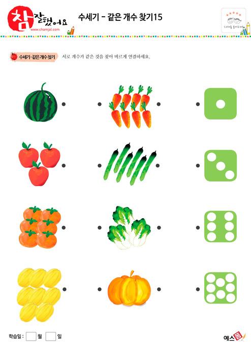 같은 개수 찾기 - 수박, 사과, 감, 참외, 당근, 오이, 배추, 호박