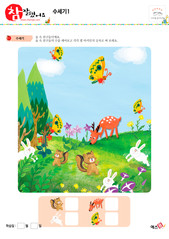 수세기 - 나비, 사슴, 다람쥐, 토끼, 숲