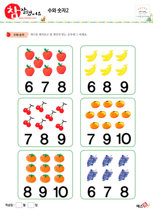 수와 숫자 - 사과, 바나나, 체리, 귤, 감, 포도