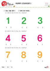 비교하기(큰 숫자 찾기) - 숫자