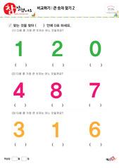 비교하기(큰 숫자 찾기) - 숫자 0~8