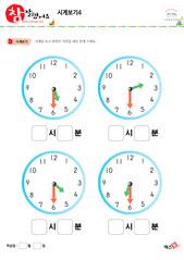 시계보기 - 시간공부 3