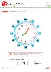 시계보기 - 시간공부 2