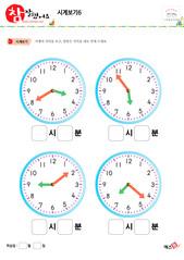 시계보기 - 시계를 보고 알맞은 시각 쓰기, ○시 ○분
