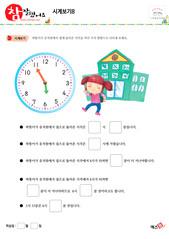시계보기 - 유치원, 집