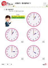몇 시일까요? 1