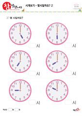 몇 시일까요? 2