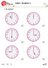 몇 시일까요? 3