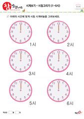 시침그리기(1~6시)
