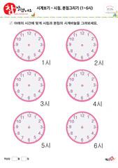 시침, 분침그리기(1~6시)