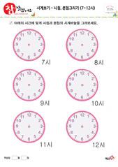 시침, 분침그리기(7~12시)