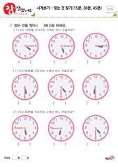 맞는 것 찾기(15분, 30분, 45분) 2