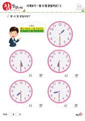 몇 시 몇분일까요? 2